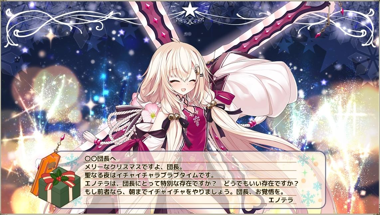 エノテラ(天つ花の令嬢)