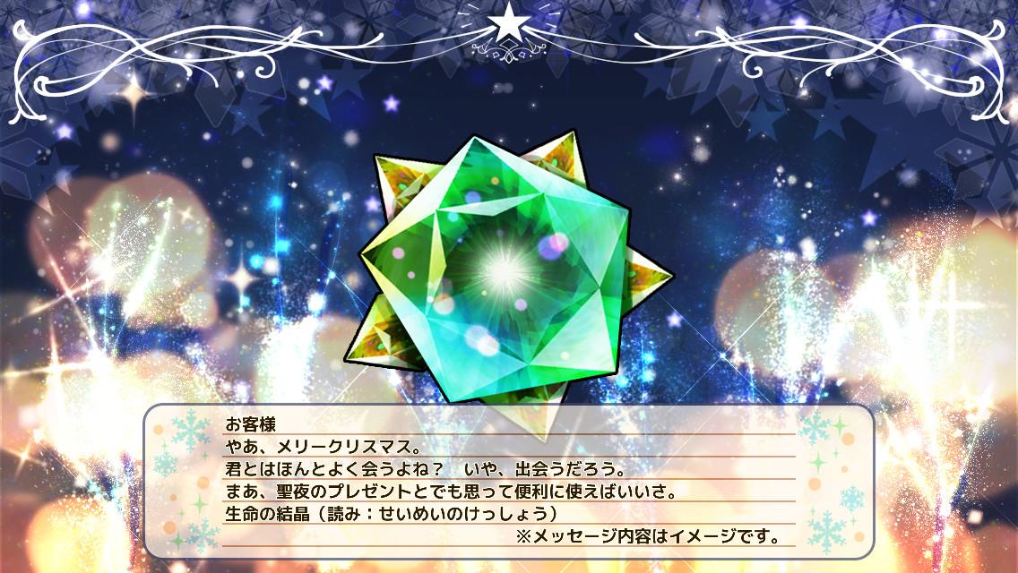 生命の結晶