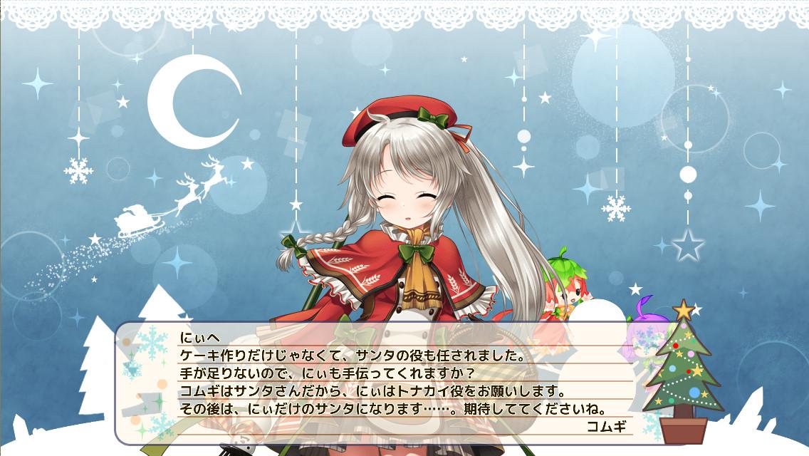 コムギ(クリスマス)
