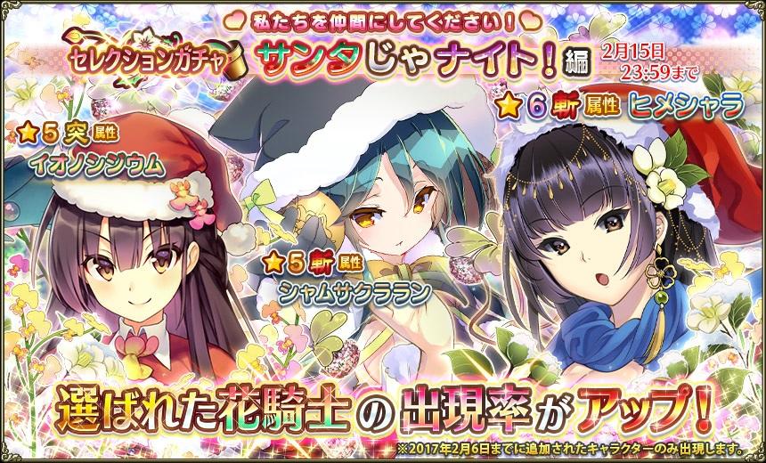 サンタじゃナイト!.jpg