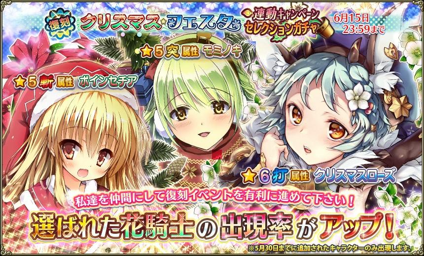 復刻クリスマス連動.jpg
