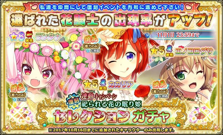 復刻祀られる花の眠り姫連動.jpg