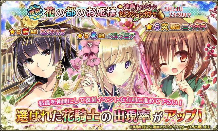 復刻花の都連動.jpg