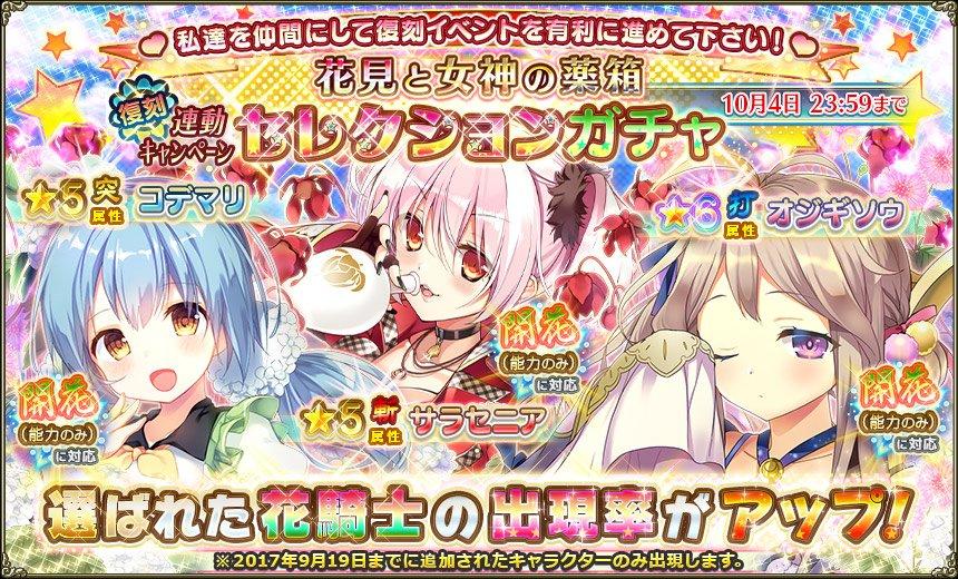 復刻花見と女神の薬箱連動.jpg