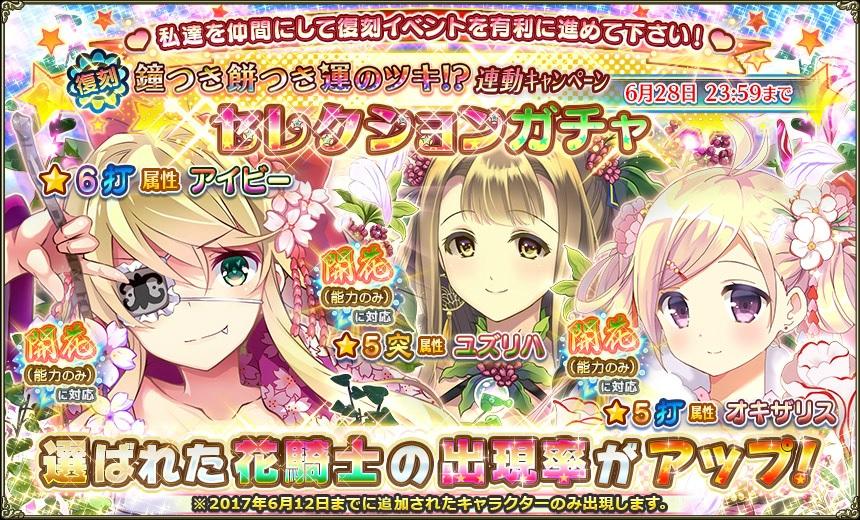 復刻鐘つき餅つき運のツキ連動.jpg