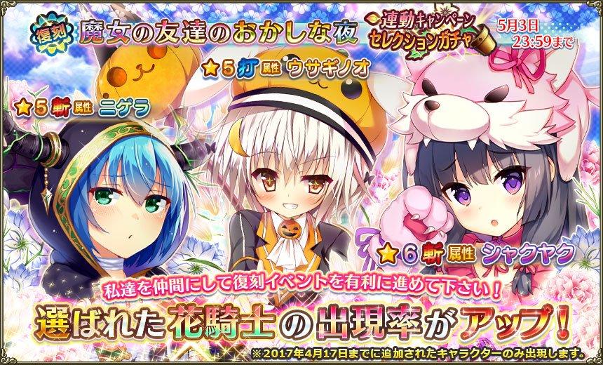 復刻魔女の友達のおかしな夜ガチャ.jpg