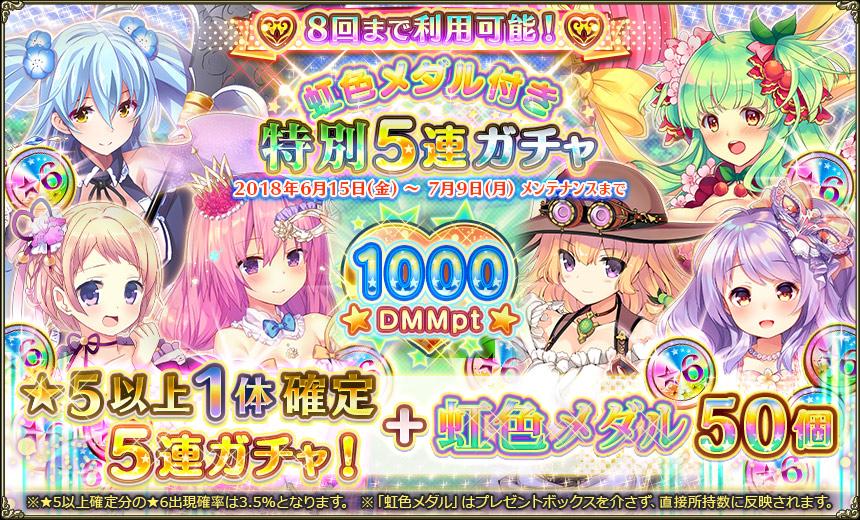虹メダル付き5連ガチャ180615.jpg