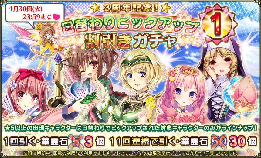 3周年記念日替わりピックアップ1.jpg