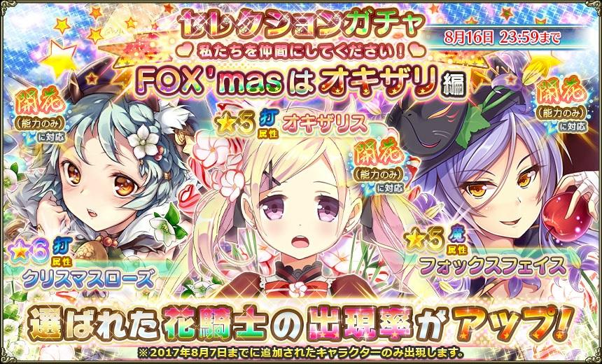 FOX'masはオキザリ編.jpg