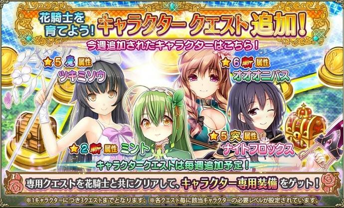 キャラクタークエストTOP_03.jpg