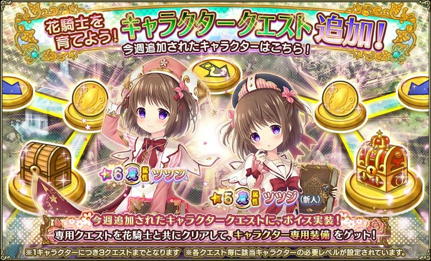 キャラクタークエストTOP_092.jpg
