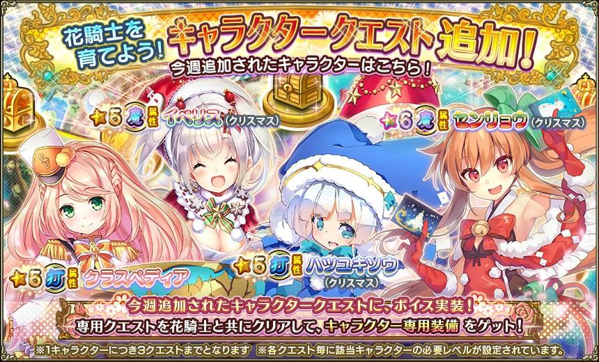 キャラクタークエストTOP_093.jpg