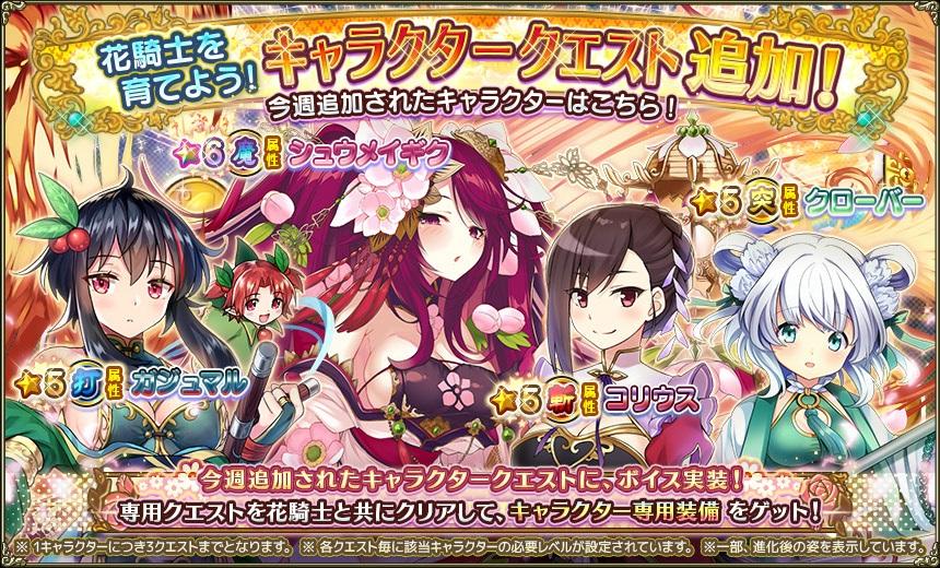キャラクタークエストTOP_097.jpg