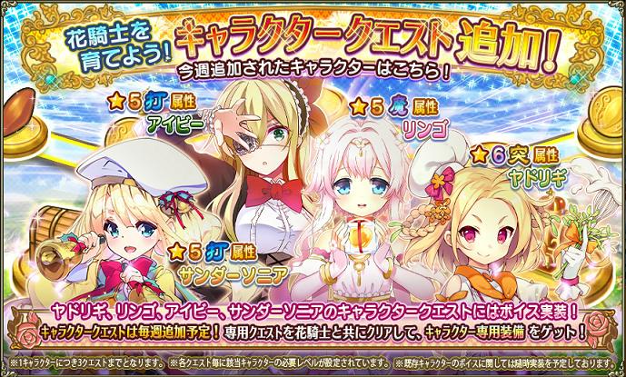 キャラクタークエストTOP_19.png
