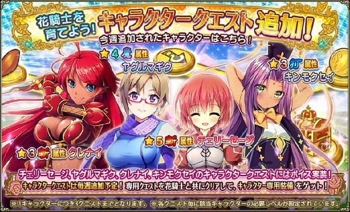 キャラクタークエストTOP_44.jpg