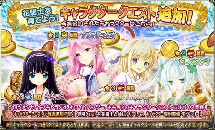 キャラクタークエストTOP_48.jpg