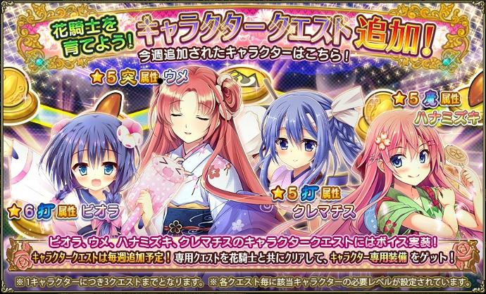 キャラクタークエストTOP_55.jpg