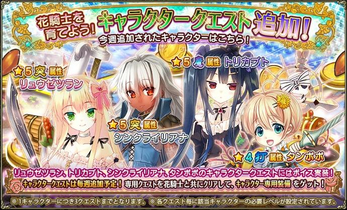 キャラクタークエストTOP_56.jpg