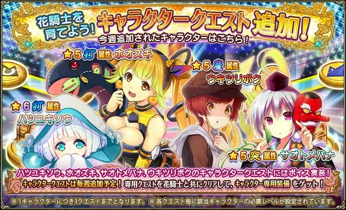 キャラクタークエストTOP_57.jpg