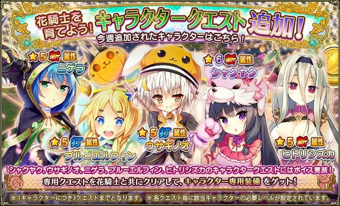 キャラクタークエストTOP_64.jpg