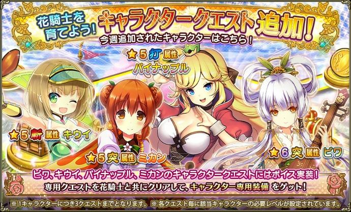 キャラクタークエストTOP_65.jpg
