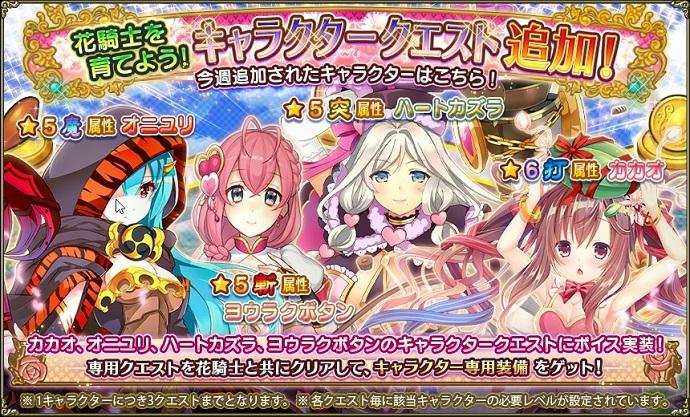 キャラクタークエストTOP_71.jpg