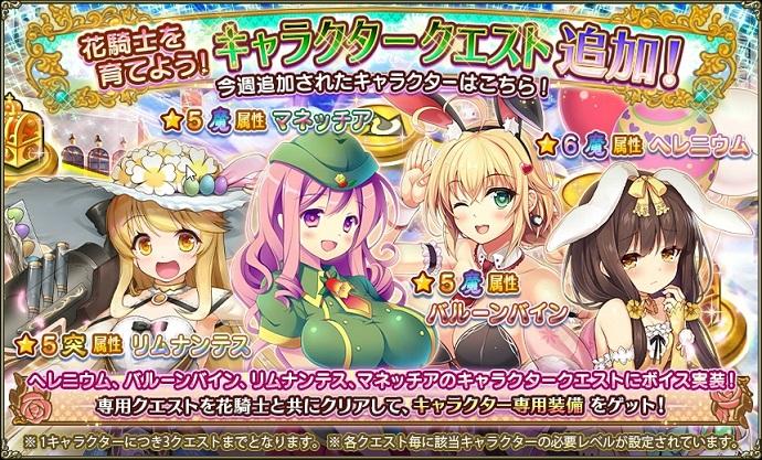 キャラクタークエストTOP_76.jpg