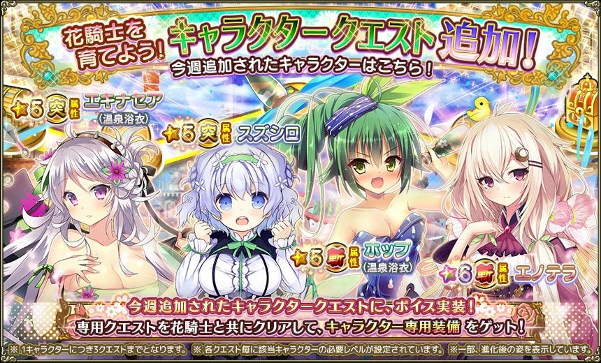 キャラクタークエストTOP_88.jpg