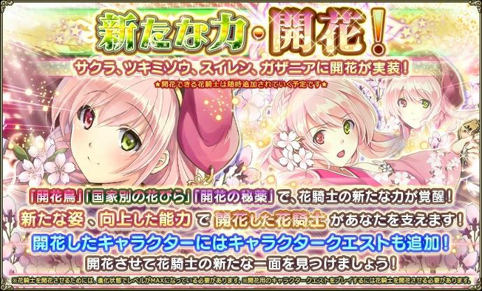 開花キャラクエTOP_001.jpg