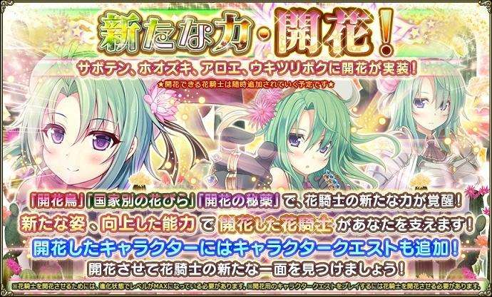 開花キャラクエTOP_012.jpg