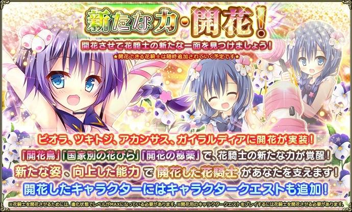 開花キャラクエTOP_022.jpg
