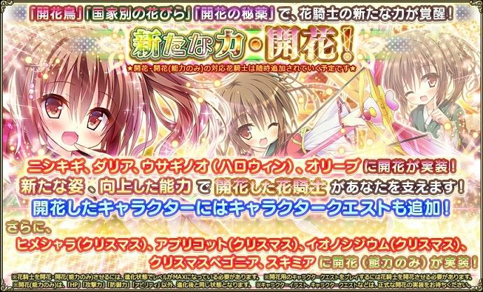開花キャラクエTOP_025.jpg
