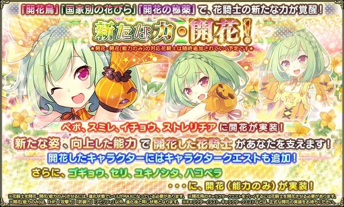 開花キャラクエTOP_027.jpg