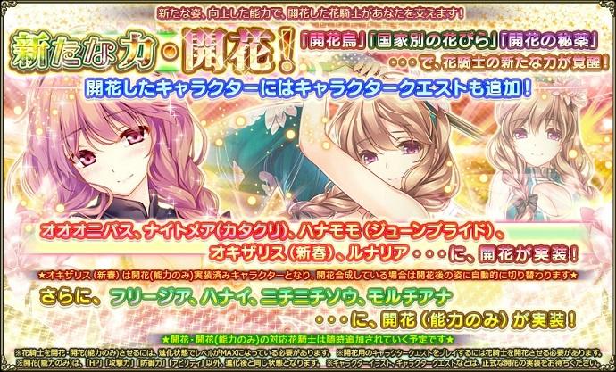 開花キャラクエTOP_031.jpg