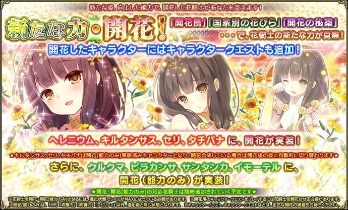 開花キャラクエTOP_032.jpg