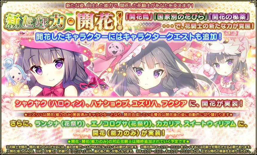 開花キャラクエTOP_035.jpg