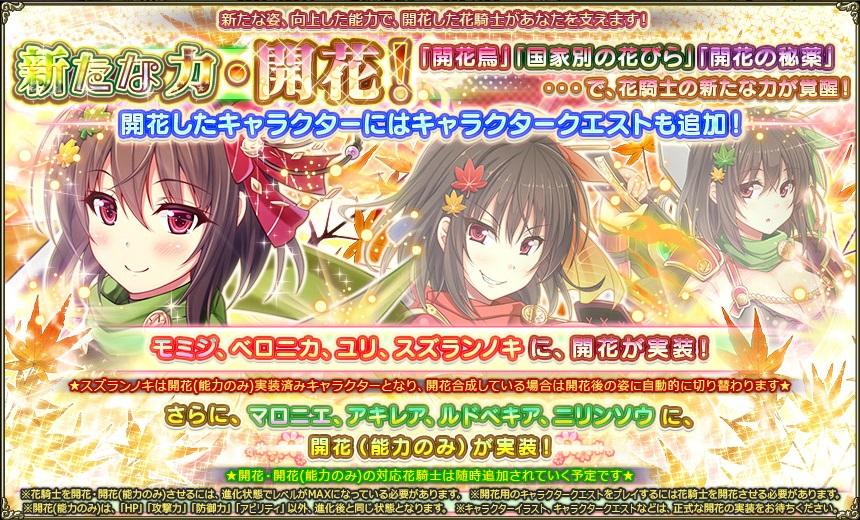 開花キャラクエTOP_036.jpg