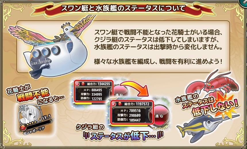 クジラ艇 迎撃任務_swan.jpg