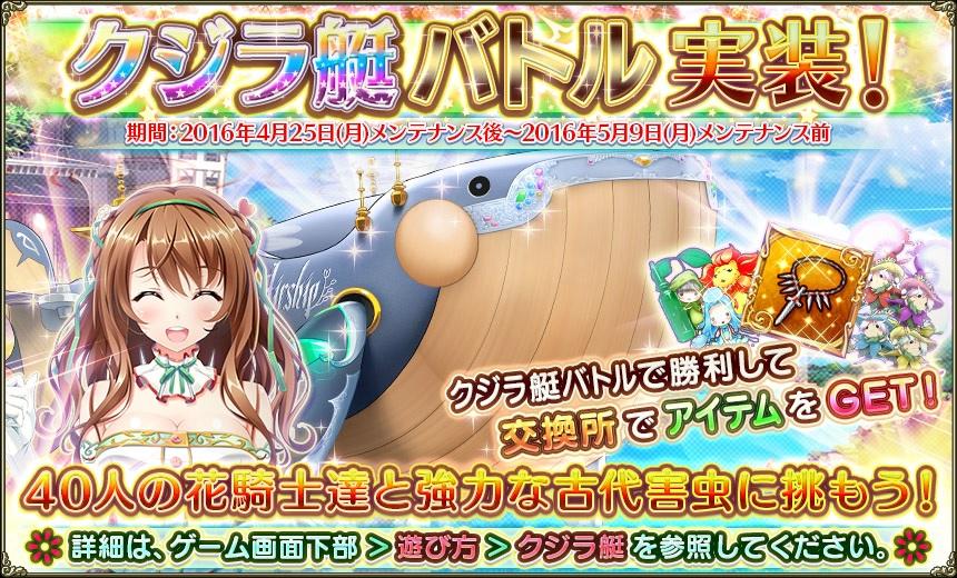 クジラ艇.jpg