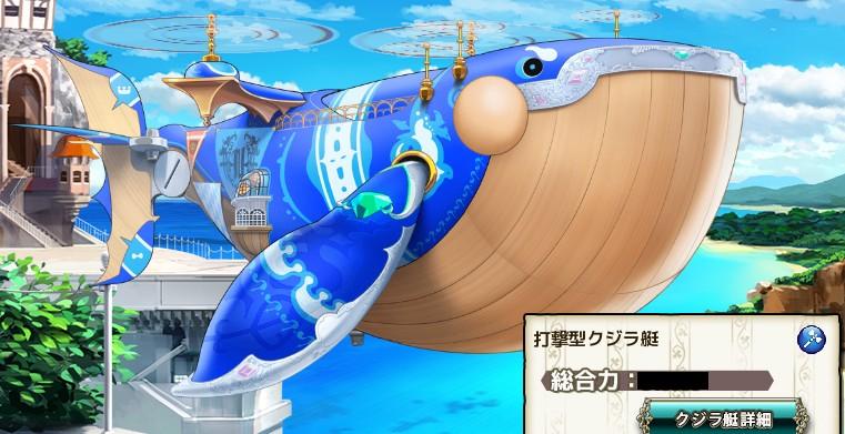 打撃型クジラ艇