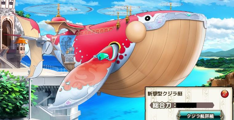 斬撃型クジラ艇