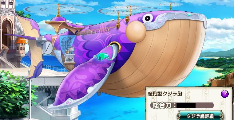 魔砲型クジラ艇
