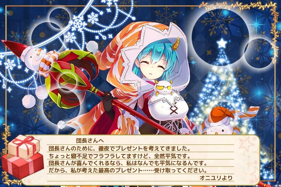 オニユリ(クリスマス)
