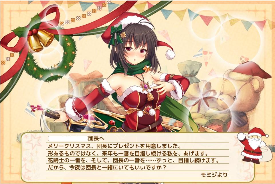 モミジ(クリスマス)