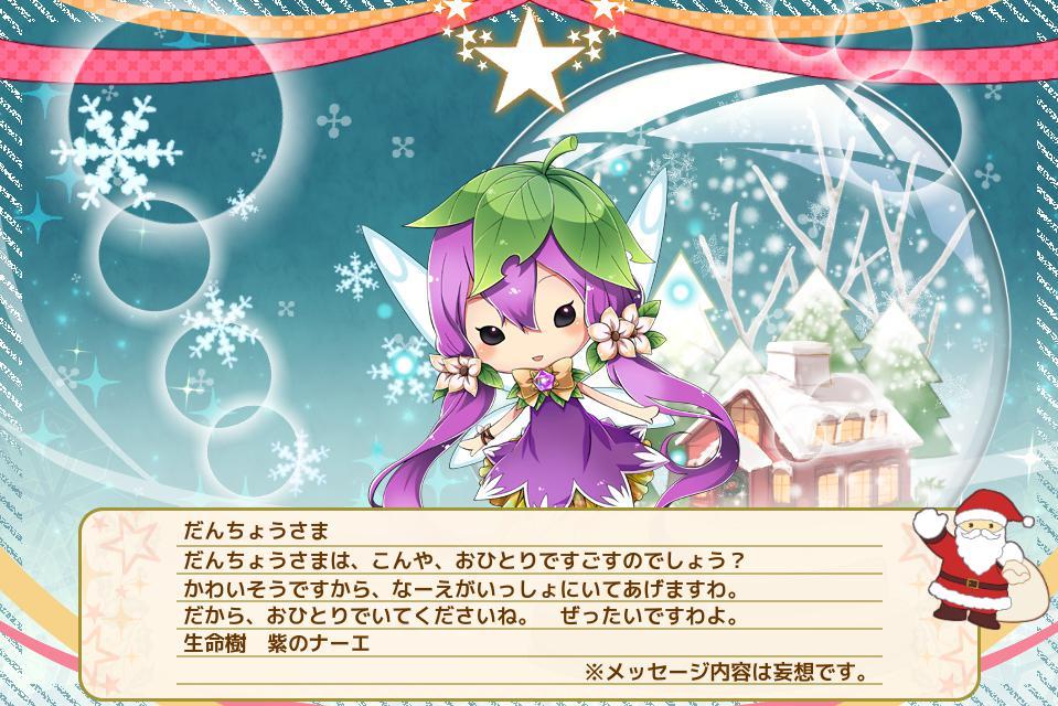 生命樹 紫のナーエ