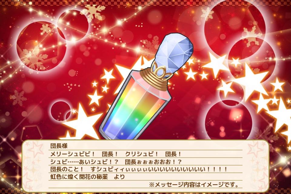 開花の秘薬(虹)