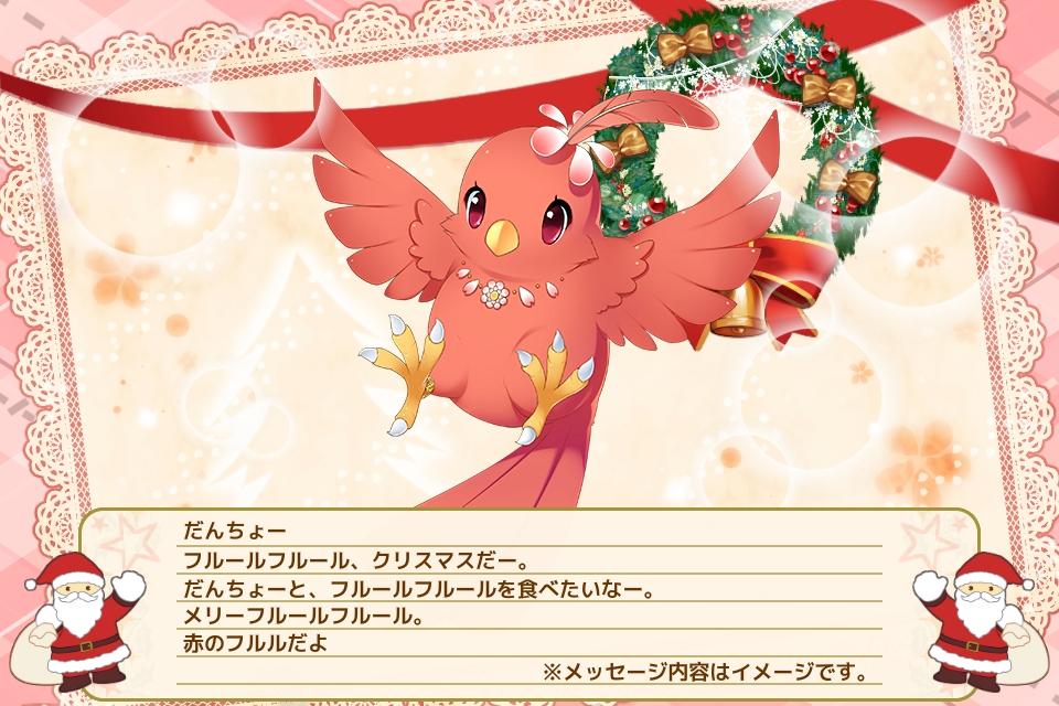 開花鳥 赤のフルル