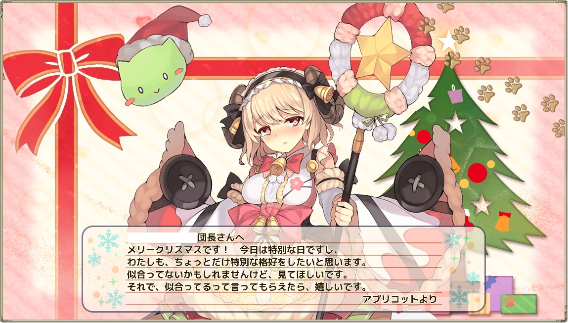 アプリコット(クリスマス)
