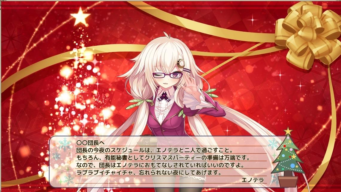エノテラ(スーツ)