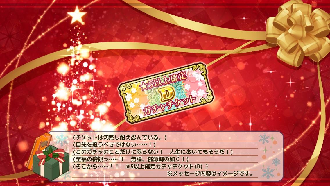 ★5確定ガチャチケット(D)